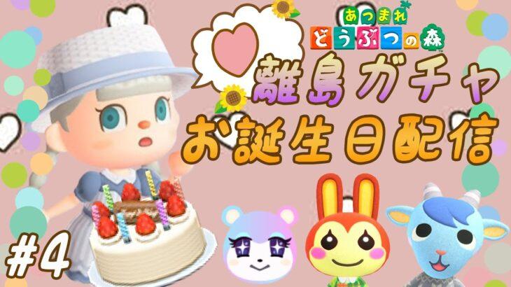 【あつ森】my Birthday配信♪