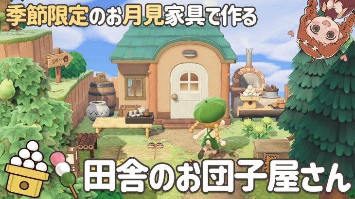 【あつ森】季節限定お月見家具を使って和テイストなお団子屋さんを作る🍡【島クリエイト】