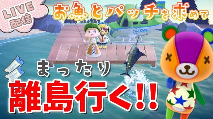 【離島ガチャ】お魚とパッチを求めて離島へ‼離島を楽しみながらまったり住民厳選【あつまれどうぶつの森/あつ森】
