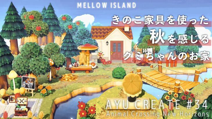 【あつ森】きのこ家具を使った秋を感じるグミちゃんのお家【島クリエイト】