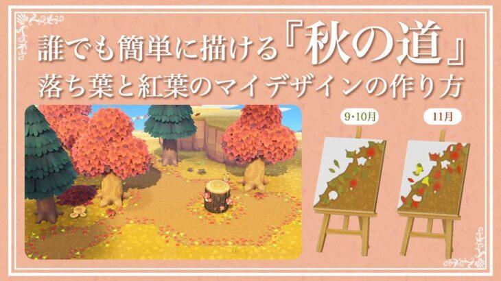 【あつ森】簡単な秋の道のマイデザインの作り方!誰でも描ける落ち葉と紅葉のけもの道
