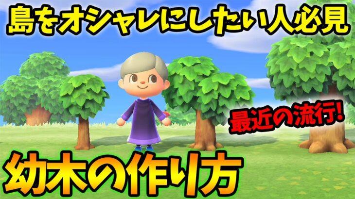 【あつ森】これを使うだけで自然がよりオシャレに!幼木の簡単な作り方と種類紹介!!【あつまれ どうぶつの森】【ぽんすけ】