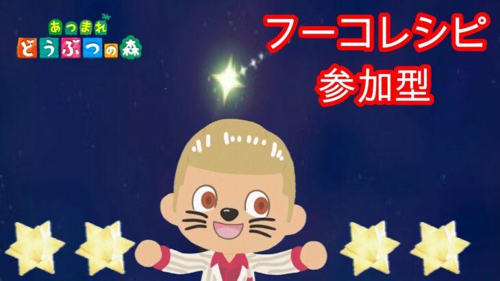 【あつ森・ライブ】魚座フーコレシピコンプしよう!『視聴者参加型』