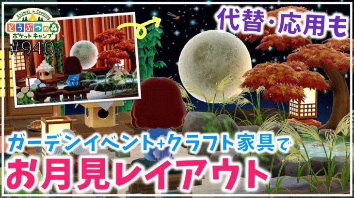 【ポケ森】ガデイベ+クラフト家具で素敵なお月見レイアウト!代用・応用したレイアウトも!【どうぶつの森ポケットキャンプ】 無課金