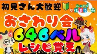 【あつ森】カブ価646ベル おさわり会🎀🏝レシピ覚え🌷フーコ流星群募集中🌟初見さん大歓迎🔰【視聴者参加型】ハロウィン