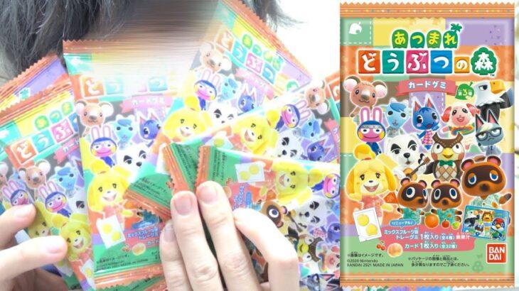 最新発売されたあつ森カードグミがマジでヤバすぎるwwww 20袋開封で推し住民ゲット!! 【あつまれどうぶつの森】