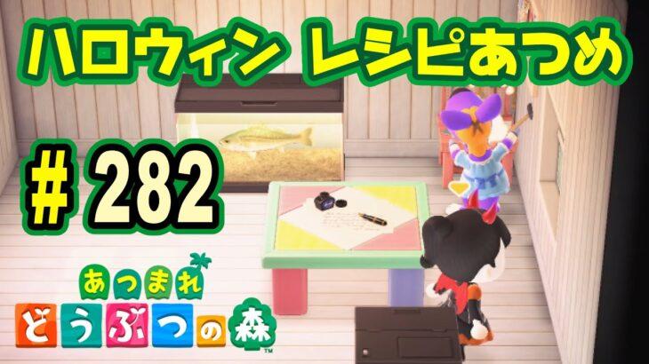 『あつまれ どうぶつの森』を親子で遊びます!#282 ハロウィン レシピ集め【おくらチャンネル】Animal Crossing New Horizons