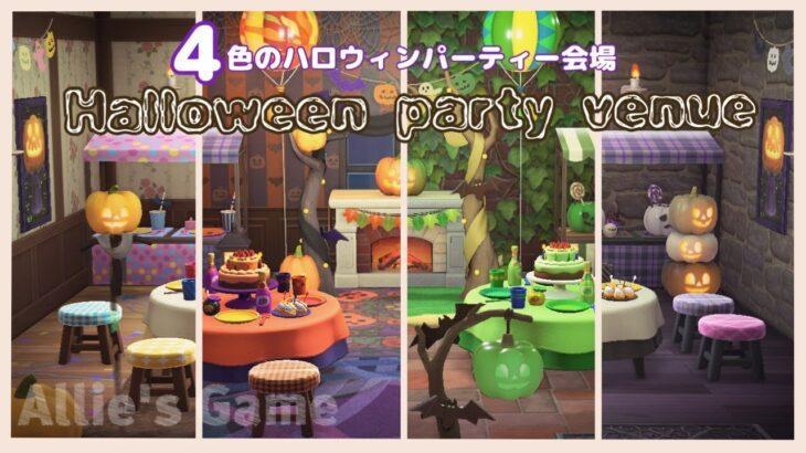 【あつ森】家具の色を変えるだけ!4色のハロウィンパーティー会場【部屋レイアウト】