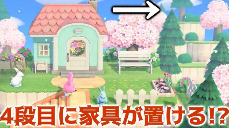 【あつ森】次の大型アプデで4段目に家具が置ける可能性が浮上!?【あつまれどうぶつの森】