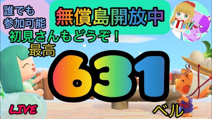 【あつまれどうぶつの森】参加型ライブ!カブ価631ベル🎵住民391人全員に出会う離島ガチャ