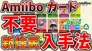 【あつ森】Amiiboカードを買わなくても新住民を入手する方法はあるぞ!お金が無くてカードが買えなくても大丈夫だぞ!【あつまれどうぶつの森/ミッチェル/離島ガチャ/キャンプサイト/攻略】