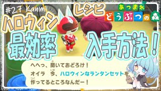 【#あつ森】ハロウィン未プレイ勢必須!レシピ入手方法最効率ご紹介!【#あつまれどうぶつの森/Animal Crossing】【かんみ/らむねこ島/#27】