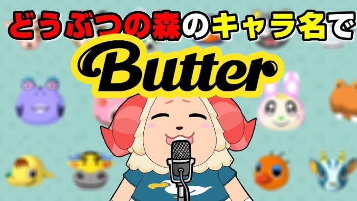 【歌詞がキャラ名】どうぶつの森キャラの名前でBTS「Butter」歌:ちゃちゃまる【あつまれどうぶつの森】
