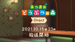 「あつまれ どうぶつの森 Direct 2021.10.15」があまりにも衝撃的過ぎる【あつまれどうぶつの森/アプデ/アップデート/喫茶ハトの巣/マスター】