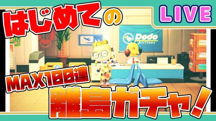 【LIVE:あつまれどうぶつの森】最大100連!離島ガチャに挑戦!!