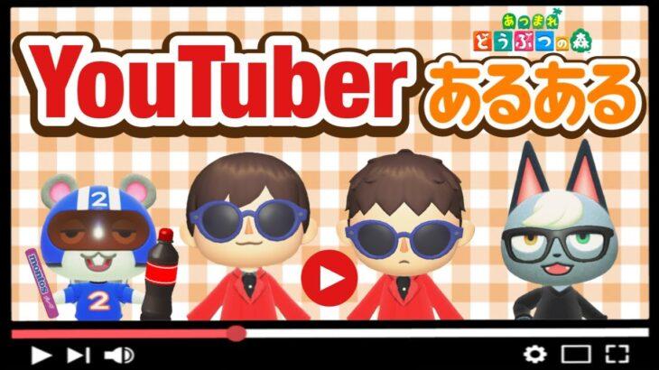 【あつ森アニメ】YouTuber &視聴者あるある【あつまれどうぶつの森】
