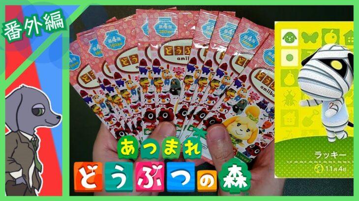 番外編【 あつまれ どうぶつの森 】 どうぶつの森 amibo カード 第4弾 開封しました☆
