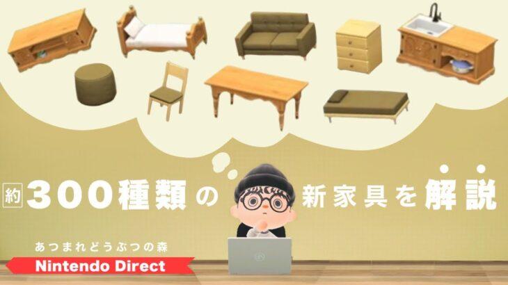 【あつ森】見逃し厳禁!部屋クリメインでやってきた私が新家具を解説【新アプデ】