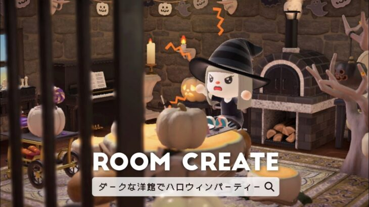 【あつ森】ダークな洋館でハロウィンパーティー【部屋レイアウト/あつまれどうぶつの森/おしゃれでかわいいお部屋作り/モノクロかぼちゃ家具】