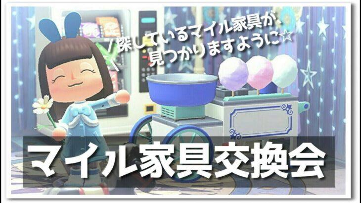 【あつ森】マイル家具交換会♪ライブ!【うさぽてと】