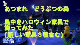 「あつ森」島中をハロウィン家具で飾ってみた(新しい家具3種含む)