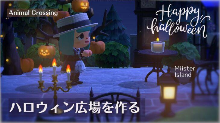 【あつ森】ハロウィン家具まだ全部そろってないけどハロウィン広場を作りました