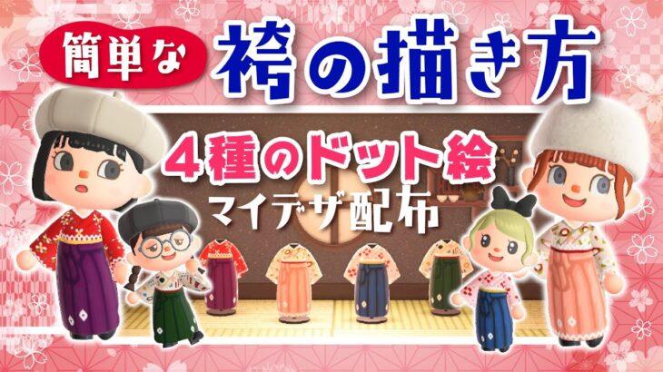 【あつ森】マイデザインで和服!簡単な袴の作り方とドット絵配布【あつまれどうぶつの森】